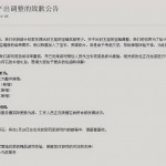 Tencent blamed for abrupt increase of game difficulty