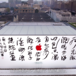 The largest Apple Store in Asia uses Chinese calligraphy for decoration
