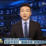 CCTV news program encourages mobile game startups