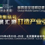 GMGC 2015 (Fourth Global Mobile Game Conference) to be Held in Beijing
