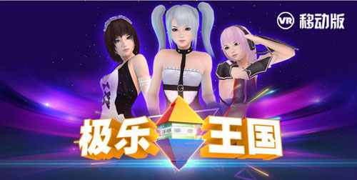 """Baofeng VR's new game """"Kingdom of Bliss"""""""