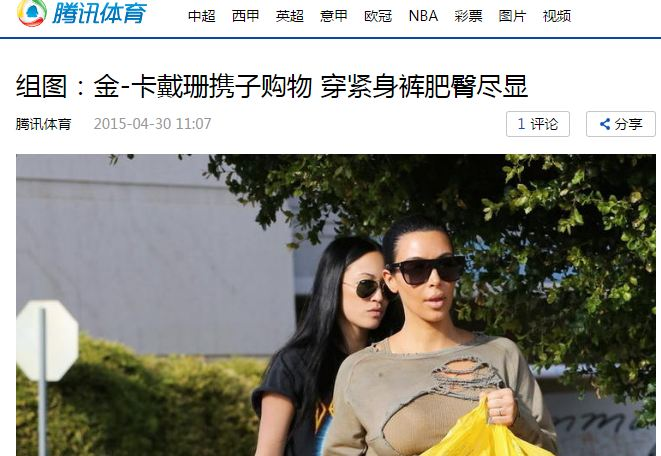 Latest report of Kim Kardashian on Tencent's portal website